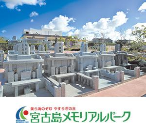 宮古島メモリアルパーク